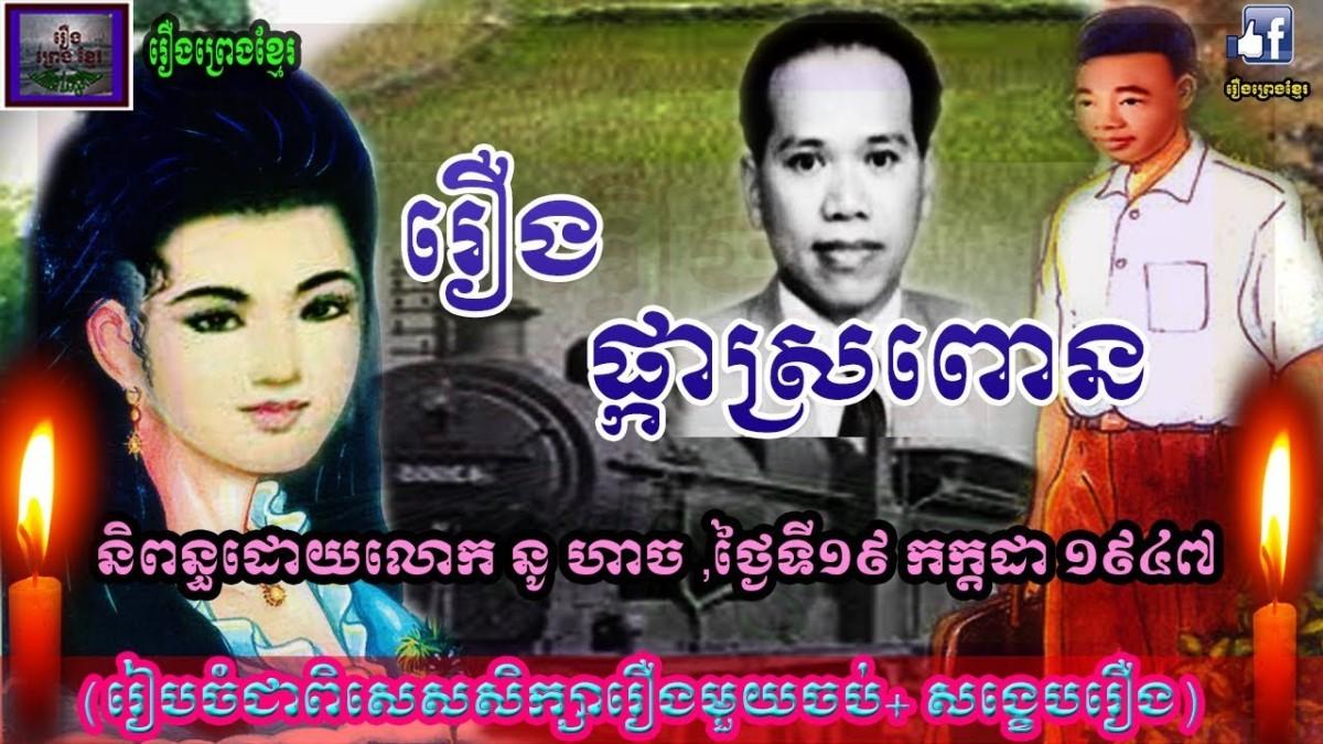 Philosophy of Education in Khmer Literature ទស្សនវិជ្ជាអប់រំខ្មែរ ផ្នែកទី៣