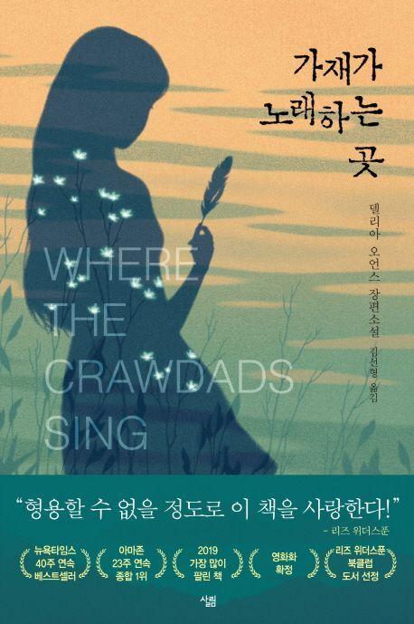 where-the-crawdads-sing-8.jpg